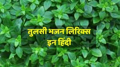 Tulsi Bhajan lyrics in Hindi
