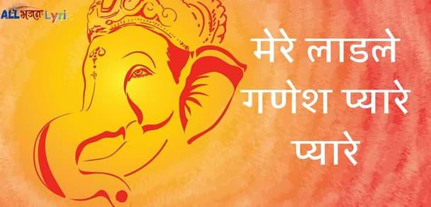 mere ladle ganesh pyare pyare lyric hindi english