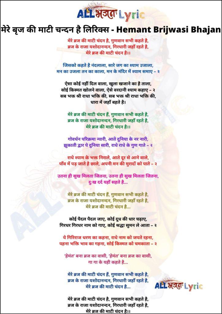 मेरे-बृज-की-माटी-चन्दन-है-लिरिक्स-Hemant-Brijwasi-Bhajan