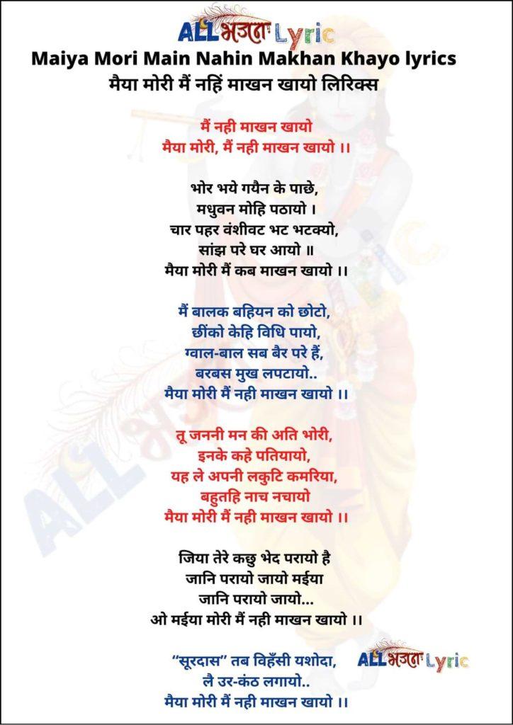 Maiya-Mori-Main-Nahin-Makhan-Khayo-lyrics