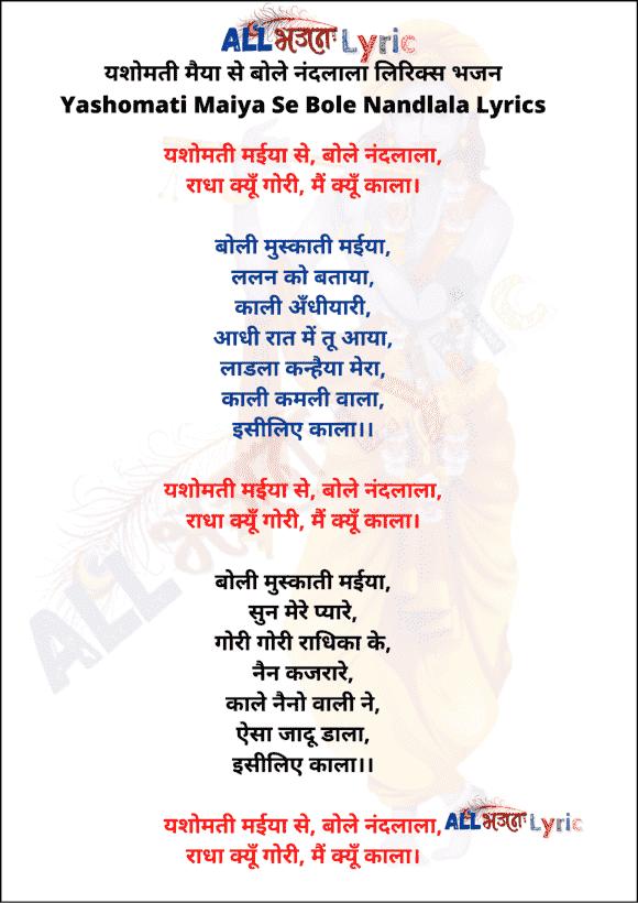 Yashomati Maiya Se Bole Nandlala Lyrics