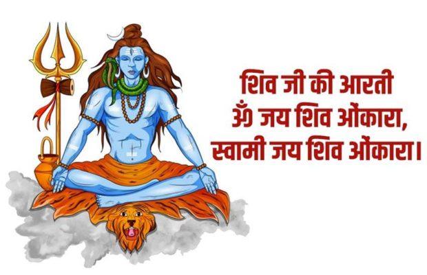 Om Jai Shiv Omkara Aarti Lyrics