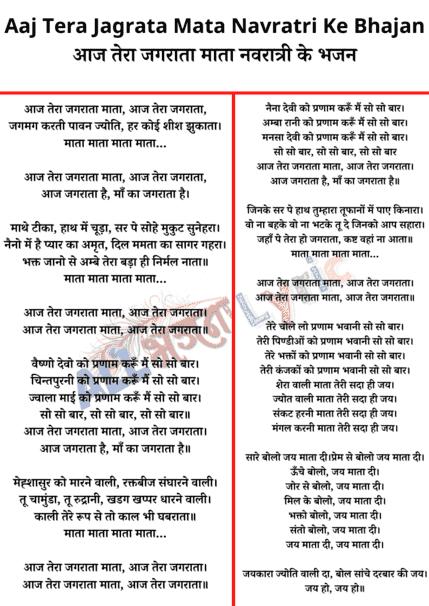Aaj Tera Jagrata Mata navratri ke bhajan