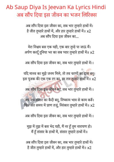 Ab Saup Diya Is Jeevan Ka lyrics hindi
