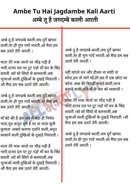 Ambe Tu Hai Jagdambe Kali Aarti