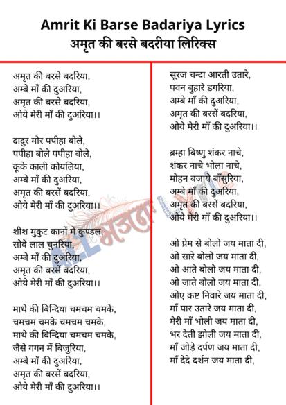 Amrit Ki Barse Badariya Lyrics