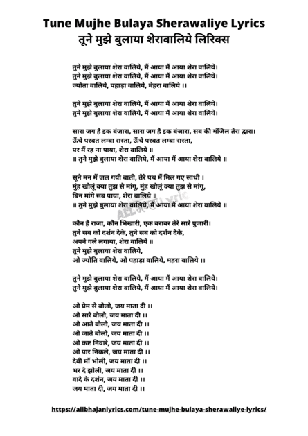 Tune Mujhe Bulaya Sherawaliye Lyrics