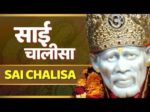 sai chalisa lyrics in hindi