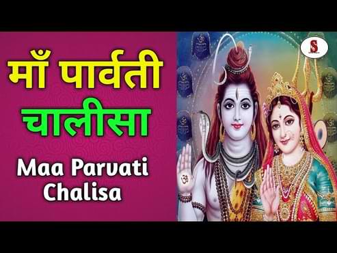 Parvati Chalisa Lyrics