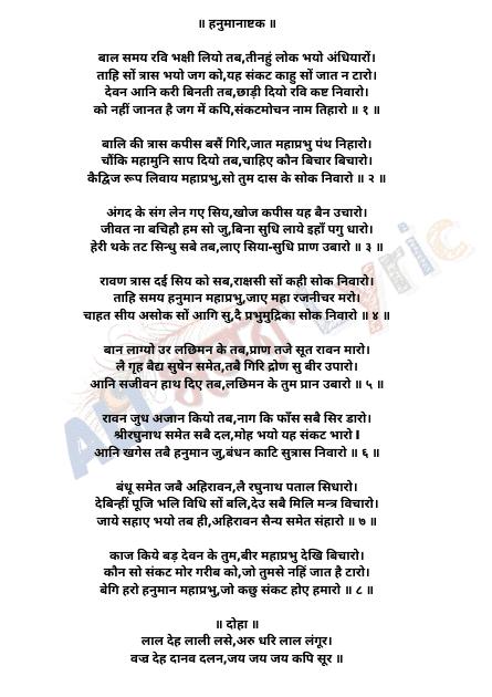 hanuman asthak lyrics