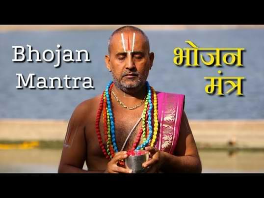 भोजन मंत्र Bhojan Mantra