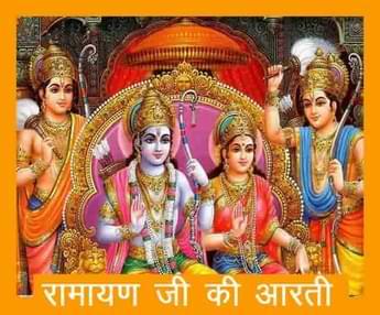 Aarti Shri Ramayan Ji Ki Lyrics