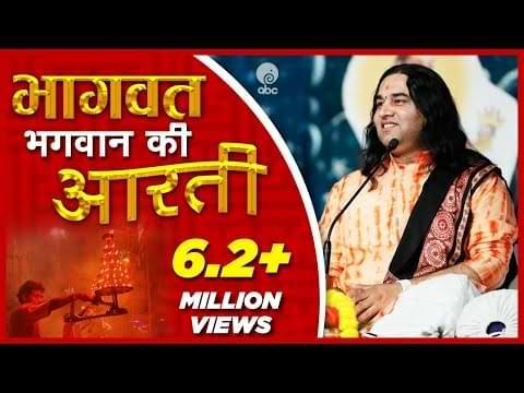 Bhagwat Aarti Lyrics