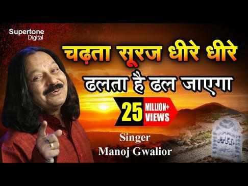 Chadta Suraj Dhere Dhere Lyrics