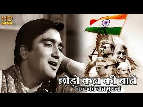 Chhodo Kal Ki Baatein Lyrics