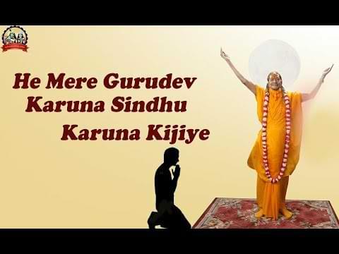 Hey Mere Gurudev Karuna Sindhu Lyrics