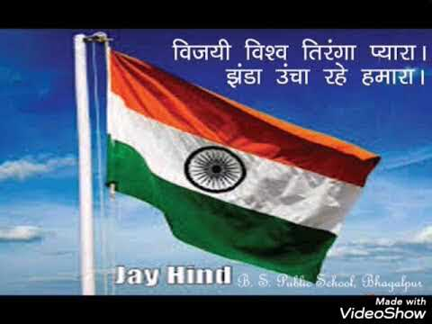 Jhanda Uncha Rahe Hamara Lyrics
