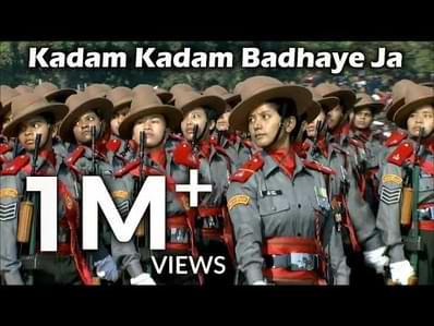 Kadam Kadam Badhaye Ja Lyrics