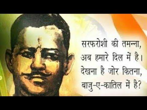 Sarfaroshi Ki Tamanna Lyrics