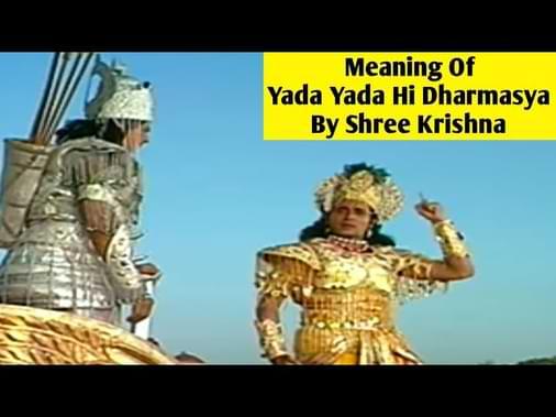 Yada Yada Hi Dharmasya Sloka Lyrics