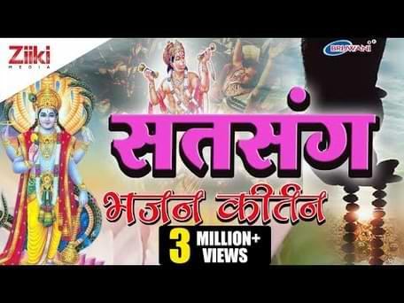 Satsang Bhajan Lyrics in Hindi