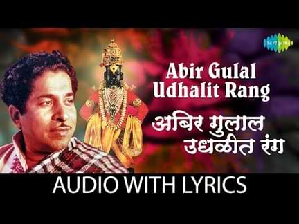 Abir Gulal Udhalit Rang Abhang Marathi lyrics