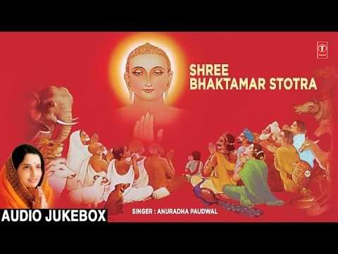 Bhaktamar Stotra Lyrics