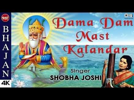 Dama Dam Mast Kalandar Lyrics