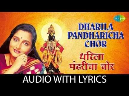 Dharila Pandharicha Chor Marathi Bhajan lyrics