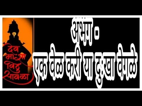 Ek Veda Kari Ya Dukha Vegade Marathi Bhajan lyrics