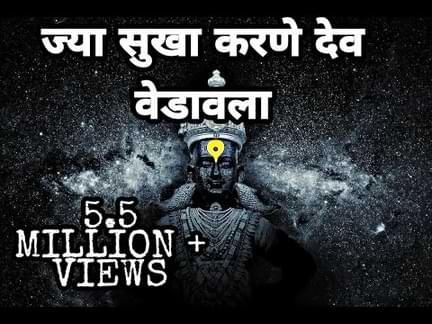Jya Sukha Karne Dev Vedavla Marathi Bhajan lyrics