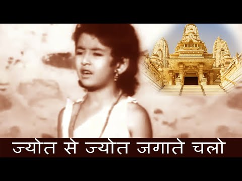 Jyot Se Jyot Jagate Chalo Lyrics In Hindi