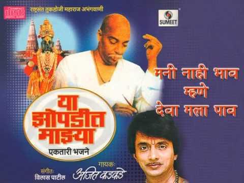 Mani Nahi Bhav Mane Deva Marathi Bhajan lyrics