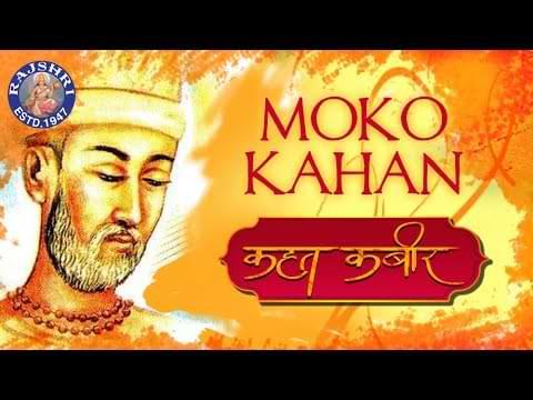 Moko Kahan Dhunde Re Bande Lyrics