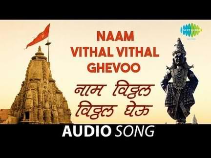 Naam Vitthal Vitthal Gheu Abhang Marathi Bhajan lyrics