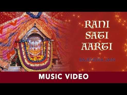 Shri Rani Sati Aarti Lyrics