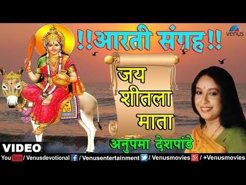 Shri Shitala Mata ki Aarti Lyrics