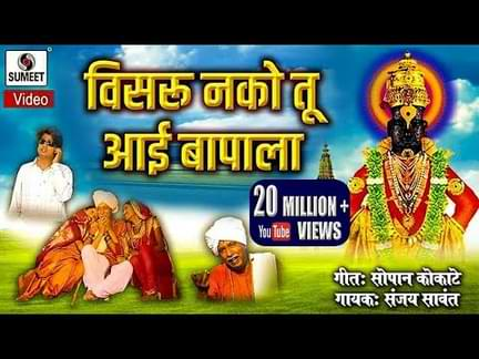 Visru Nako Re Aai Bapala Marathi Bhajan Lyrics