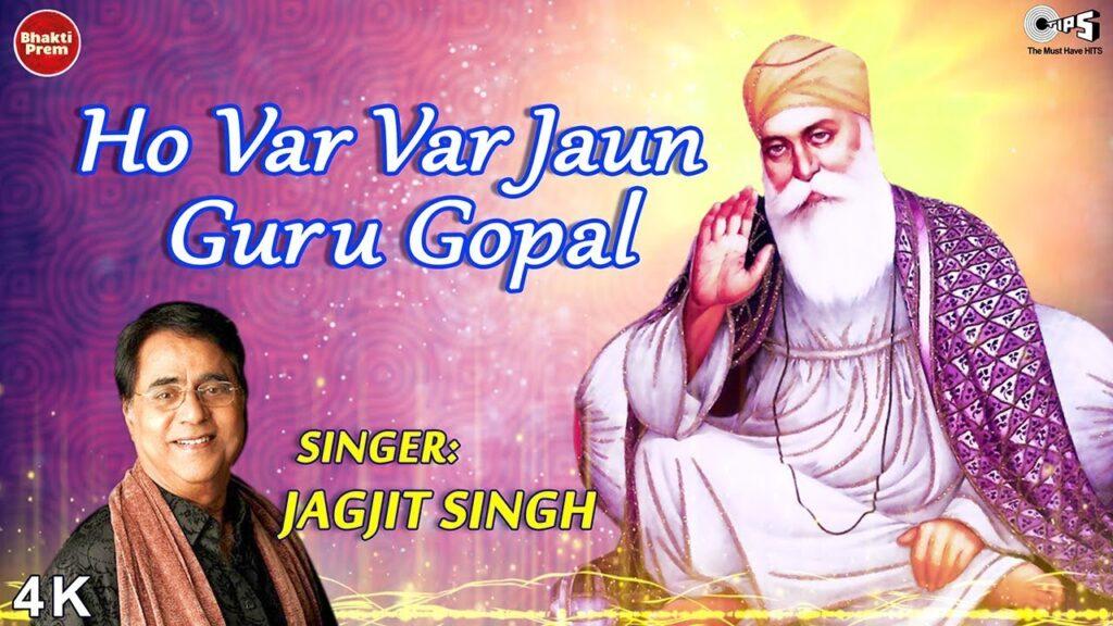 Ho Var Var Jaun Guru Gopal Lyrics