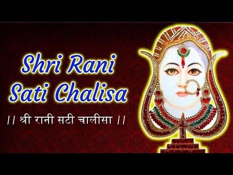 Shri Rani Sati Chalisa Lyrics