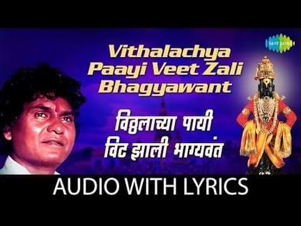vitthalachya payi veet Zali Bhagyavant Marathi Bhajan lyrics