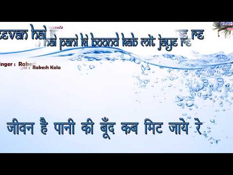Jeevan Hai Pani Ki Boond Kab Mit Jaye Re Lyrics