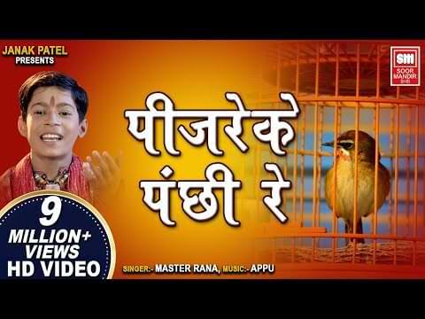 Pinjre Ke Panchi Re Bhajan Lyrics