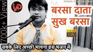 Barsa Data Sukh Barsa Lyrics