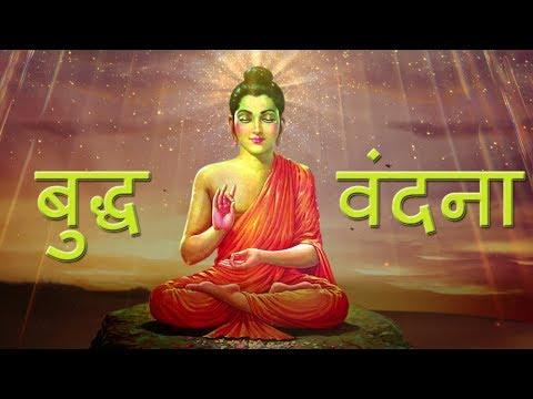 Bhagwan Buddha Vandana Lyrics