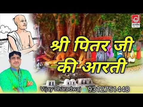 Shri Pitar Ji ki Aarti Lyrics