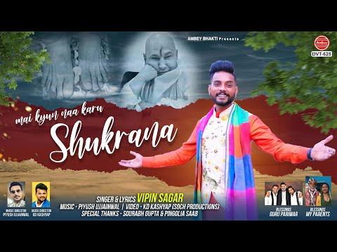 Main Kyu Na Karu Shukarana Guru Ji Tera Shukarana Lyrics