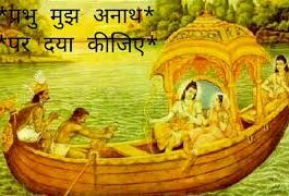 Nath Mujh Anath Par Daya Kijiye Bhajan