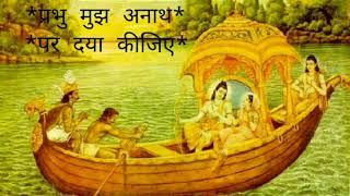 Nath Mujh Anath Par Daya Kijiye Bhajan Lyrics