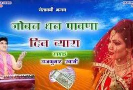 Joban Dhan Pawana Din Chara Chetawani Bhajan
